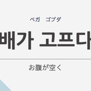「お腹が空いた」の韓国語「배가 고프다 (ペガ コプダ)」の意味や文法を解説
