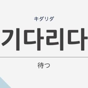 「待つ」の韓国語「기다리다 (キダリダ)」の意味や文法をやさしく解説