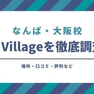【大阪校・なんば校】K Village (ケービレッジ) の口コミや評判を調査