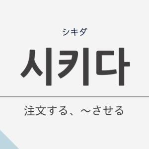 「注文する、させる」の韓国語「시키다 (シキダ)」の意味や文法を解説