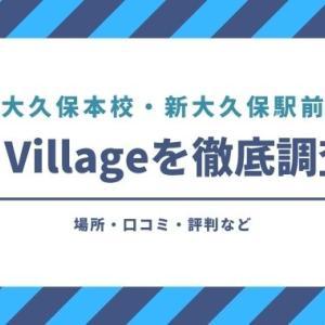 【新大久保本校・駅前校】K Village (ケービレッジ) の口コミや評判