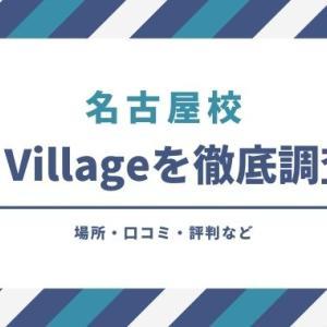 【名古屋校】栄にあるK Village (ケービレッジ) の口コミや評判は?