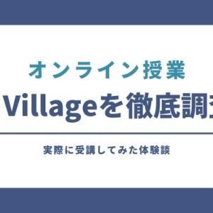 【体験談】K Village (ケービレッジ) のオンラインレッスンを受けてみた
