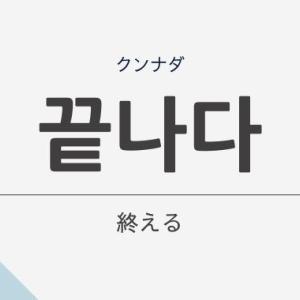 「終わる」の韓国語「끝나다 (クンナダ)の意味や文法をやさしく解説