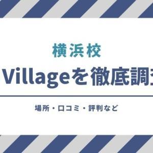 【横浜校】K Village (ケービレッジ) の口コミや評判を調べてみた