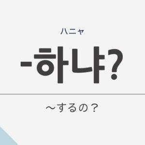 韓国語の語尾【하냐? (はにゃ)】の意味や使い方を解説