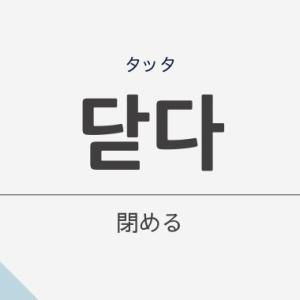「閉める」の韓国語「닫다 (タッタ)」の意味や文法を解説