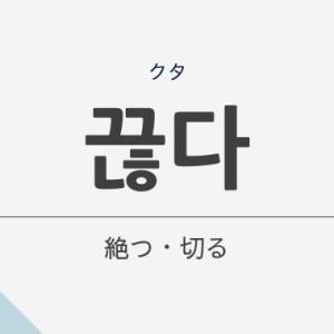 「絶つ・切る」の韓国語「끊다(クタ)」の意味や文法を解説
