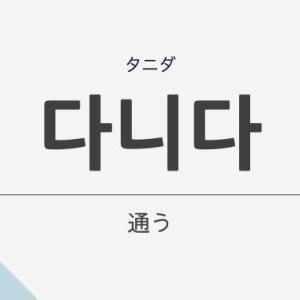 「通う」の韓国語「다니다(タニダ)」の意味や文法をやさしく解説