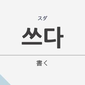 「書く」の韓国語「쓰다(スダ)」の意味や文法を解説