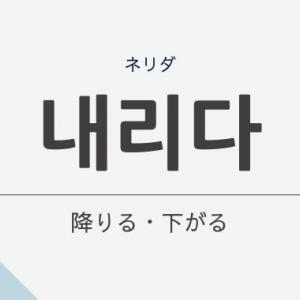 「降りる」の韓国語「내리다(ネリダ)」の意味や文法をやさしく解説
