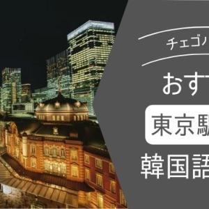 東京駅周辺のオススメ&安い韓国語教室【大手町・日本橋・有楽町】