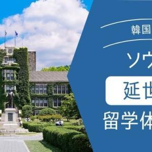【留学体験記】延世大学(ヨンセ大)の語学堂に留学してみた | 興味を持ったその日がチャンス