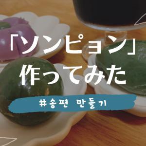 秋夕にソンピョン(松餅)を作ってみた   味や食べ方を紹介