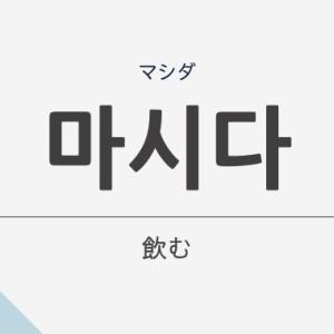 「飲む」の韓国語「마시다(マシダ)」の意味や活用をやさしく解説