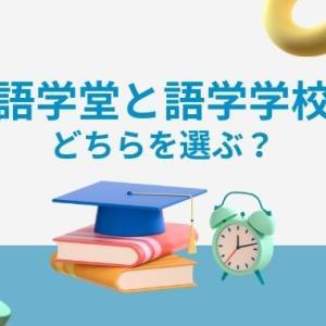 【韓国留学】語学堂と語学学校の違いを解説!どっちがオススメ?