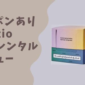 【2021クーポンあり】Rentio[レンティオ]で最新家電をレンタル|送料無料!
