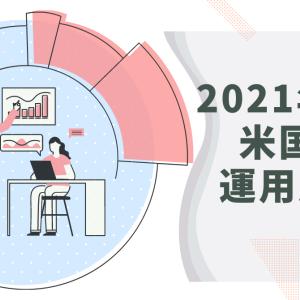 【運用成績】2021年5月+68,422円|QQQとSOXLなぜ購入した?