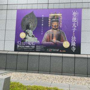 聖徳太子没後1400年 「法隆寺」展が東京国立博物館で開催 見どころは?チケットの買い方は?