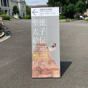 東京国立博物館所蔵の「聖徳太子絵伝」とは?「日出処の天子」に重ねてみると