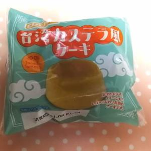 台湾カステラ風ケーキ♡ロバパン