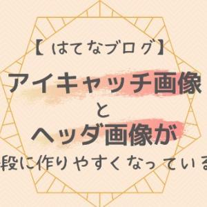 【はてなブログ】Canvaでアイキャッチとヘッダが格段に作りやすくなっている!!