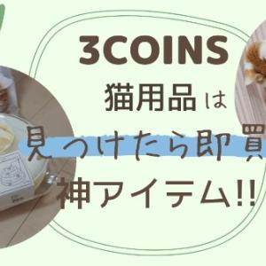 【スリコ】3COINSの猫用品は見つけたら即買いしたい♡神アイテム!!