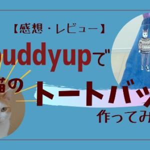 【感想・レビュー】buddyup-バディアップ で愛猫のオリジナルトートバッグ作ってみた!!