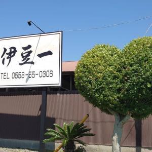 【西伊豆町】宿・ホテルの宿泊のみ予約に使る!じゃらんクーポン