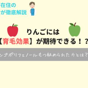 リンゴには育毛効果が期待できるって本当?リンゴポリフェノールの薄毛への効果とは?