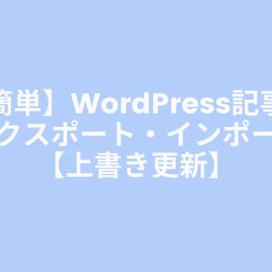 【簡単】WordPress記事のエクスポート・インポート【上書き更新】