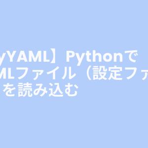 【PyYAML】PythonでYAMLファイル(設定ファイル)を読み込む