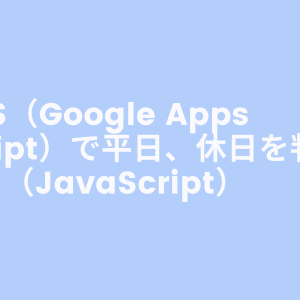 GAS(Google Apps Script)で平日、休日を判定する(JavaScript)