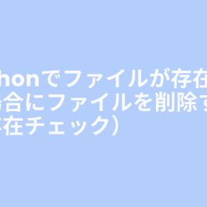 Pythonでファイルが存在する場合にファイルを削除する(存在チェック)