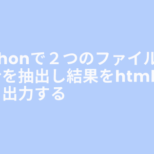 Pythonで2つのファイルの差分を抽出し結果をhtmlとして出力する