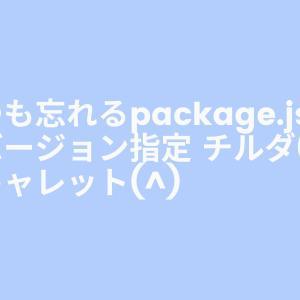 いつも忘れるpackage.json のバージョン指定 チルダ(~) とキャレット(^)