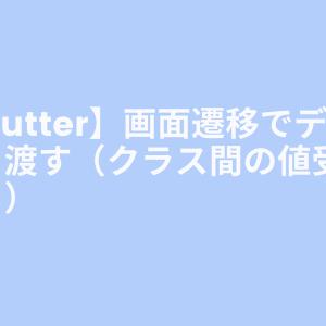 【Flutter】画面遷移でデータを渡す(クラス間の値受け渡し)