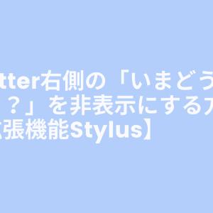 Twitter右側の「いまどうしてる?」を非表示にする方法【拡張機能Stylus】