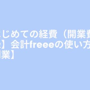 【はじめての経費(開業費)登録】会計freeeの使い方【副業】
