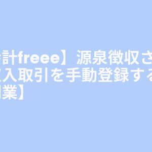 【会計freee】源泉徴収された収入取引を手動登録する【副業】