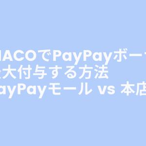LOHACOでPayPayボーナスを最大付与する方法(PayPayモール vs 本店)