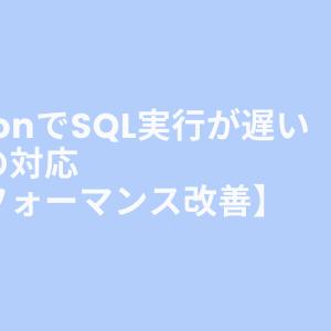 PythonでSQL実行が遅いときの対応【パフォーマンス改善】