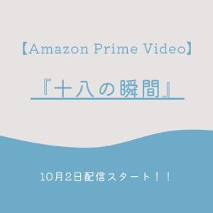 【アマゾンプライムビデオ】韓国ドラマ『十八の瞬間』10/2~配信スタート!儚くて切ない十八の瞬間、超オススメです。