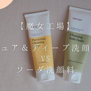 【魔女工場の洗顔2種徹底比較】ピュア&ディープ洗顔料 VS ソーダ洗顔料。水光肌になりたいアラフォーが選んだのはどっち?