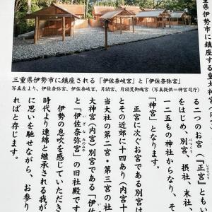 宗像大社と沖縄