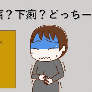 「生まれるの?下痢しちゃうの!?」出産直前に嘔吐下痢症に!【体験談】