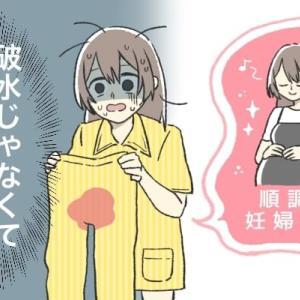 破水かと思いきや、不正出血!?出産間近に起こったトラブルとは…【体験談】