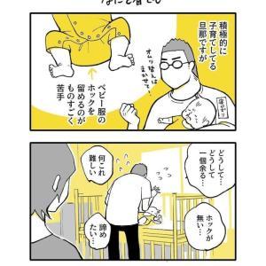 【パパあきらめないで】赤ちゃんのお着替え、難しすぎませんか?