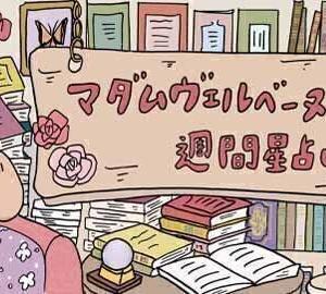 【今週の運勢 双子座】語りたいことや知りたいことがたくさん!(8月2日~8日の星占い)