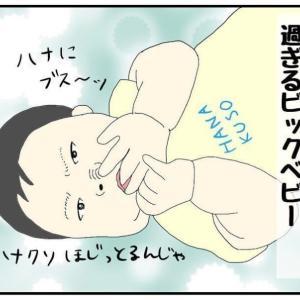 【古畑? 五郎丸?】我が子の指しゃぶりが何かに似ている! モノマネメドレー